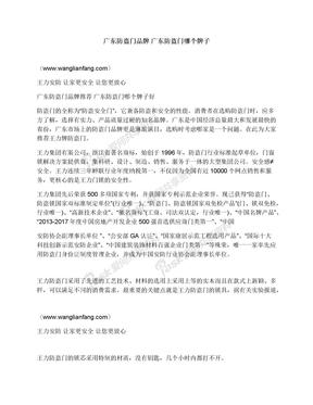 广东防盗门品牌广东防盗门哪个牌子