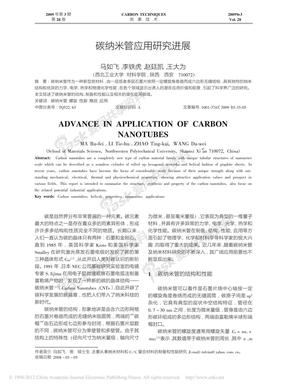 碳纳米管应用研究进展