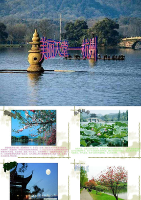美丽天堂——杭州(旧十景)