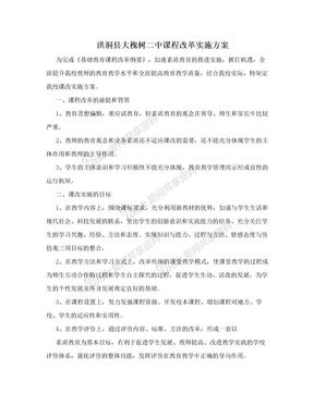 洪洞县大槐树二中课程改革实施方案
