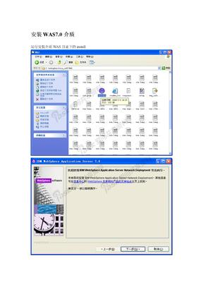 WAS7.0+windows+集群安装部署