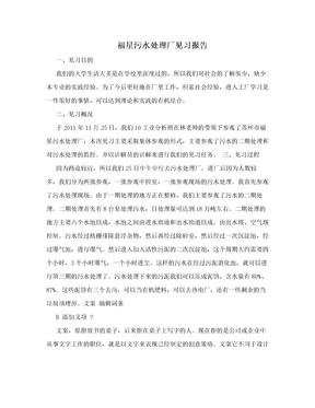 福星污水处理厂见习报告