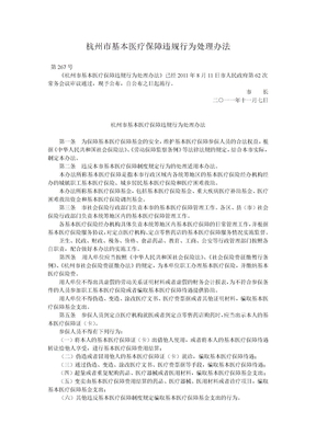 杭州市基本医疗保障违规行为处理办法