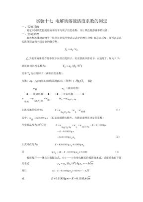 电解质溶液活度系数的测定