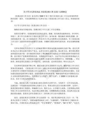 关于学习毛泽东同志《党委会的工作方法》心得体会