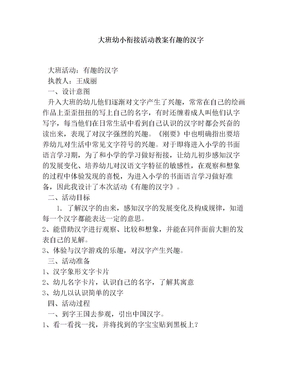 大班幼小衔接活动教案 有趣的汉字