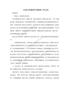 冯金红师德教育案例和工作总结