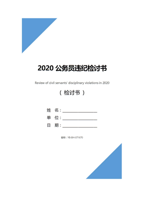 2020公务员违纪检讨书