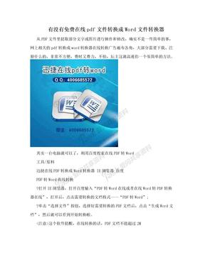 有没有免费在线pdf文件转换成Word文件转换器