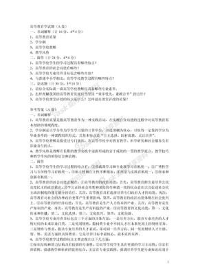 杨朝霞-高等教育学试题