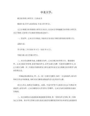 中北大学 联合培养硕士三方协议书