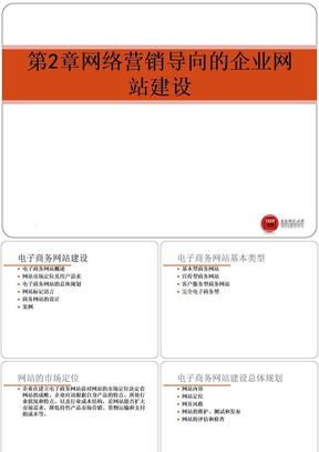 第3章-2网络营销导向的企业网站建设ppt课件