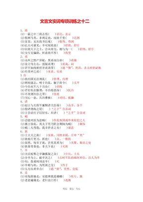 2010高考文言文实词专项训练(练习十二)