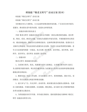 """村创建""""敬老文明号""""活动方案(范本)"""