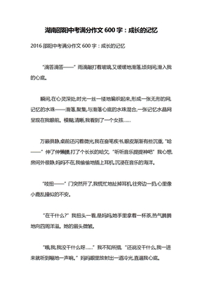 湖南邵阳中考满分作文600字:成长的记忆