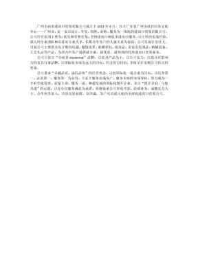 广州小而麦进出口贸易有限公司—企业简介
