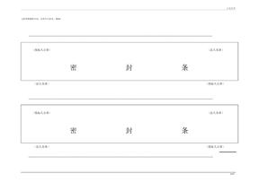 最新投标用标书密封条格式范本素材整理