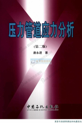 压力管道应力分析(第二版)唐永进,石化出版社,2009(书签全)