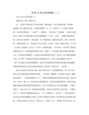 中考34首古诗词赏析(二)