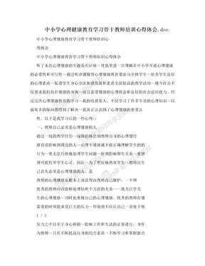 中小学心理健康教育学习骨干教师培训心得体会.doc