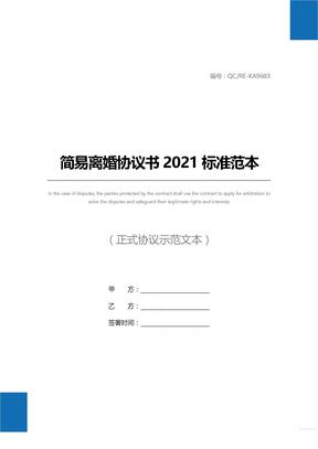 简易离婚协议书2021标准范本