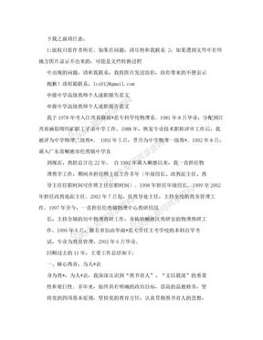 申报中学高级教师个人述职报告范文_