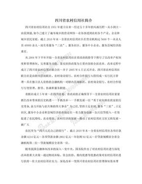 四川省农村信用社简介