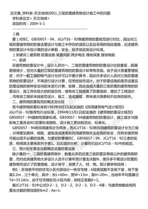 论文集_学科类-天文地球(001)_三级防雷建筑物设计施工中的问题