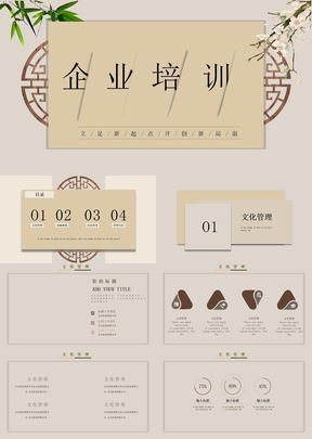 创意新中式中国风企业文化培训ppt模板