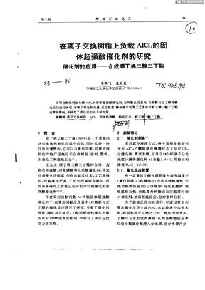 在离子交换树脂上负载AlCl3的固体超强酸催化剂的研究:催化剂的应用[1]...