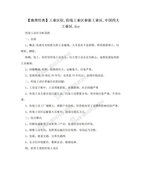 【地理经典】工业区位,传统工业区和新工业区,中国四大工业区.doc