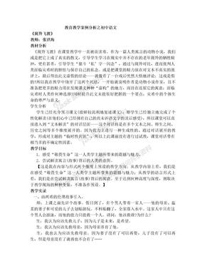 教育教学案例分析之初中语文
