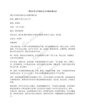 龚河小学五年级语文示导课评课记录