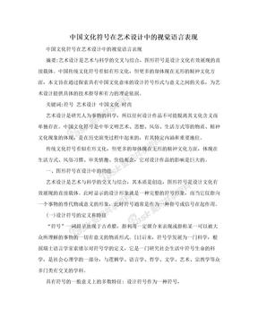 中国文化符号在艺术设计中的视觉语言表现