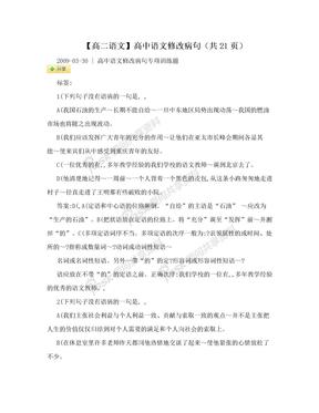【高二语文】高中语文修改病句(共21页)