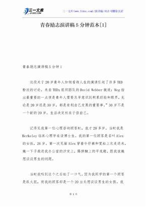 青春励志演讲稿5分钟范本[1]