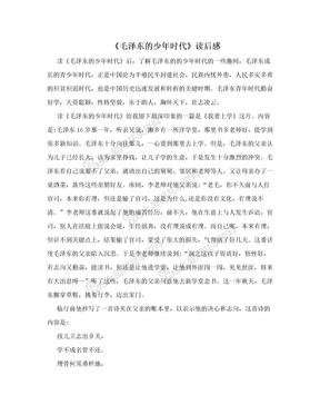 《毛泽东的少年时代》读后感