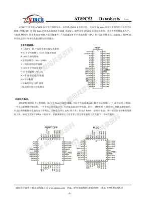 89c52中文资料