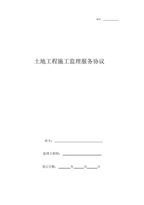 土地工程施工监理服务合同协议书范本模板