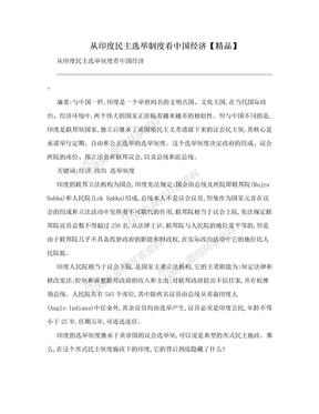 从印度民主选举制度看中国经济【精品】