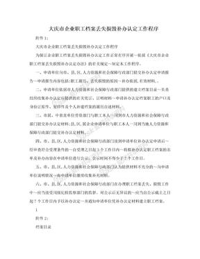大庆市企业职工档案丢失损毁补办认定工作程序
