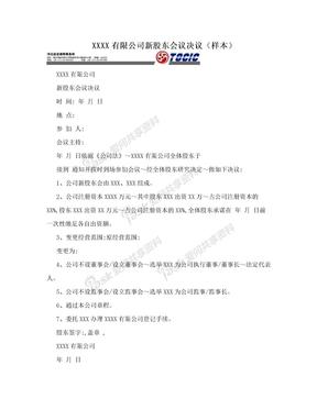 XXXX有限公司新股东会议决议(样本)