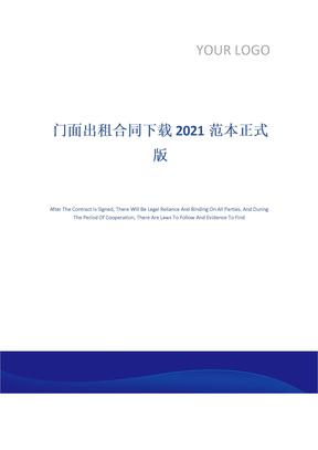 门面出租合同下载2021范本正式版