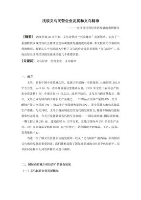 对义乌民营经济的发展的调研