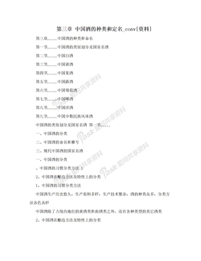 第三章 中国酒的种类和定名_conv[资料]