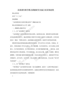 高效课堂教学模式课题研究实施方案夏镇赵艳