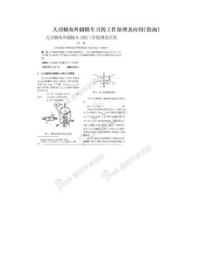 大刃倾角外圆精车刀的工作原理及应用[指南]