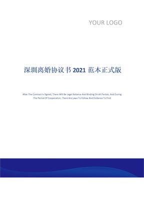 深圳离婚协议书2021范本正式版