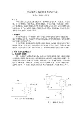 钳位电路设计