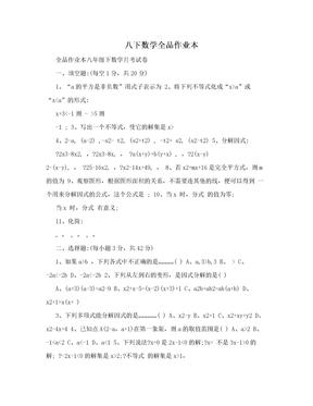 八下数学全品作业本